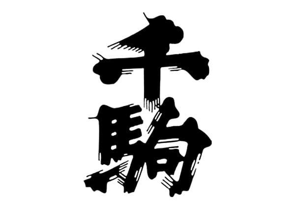 日本酒:千駒ロゴ