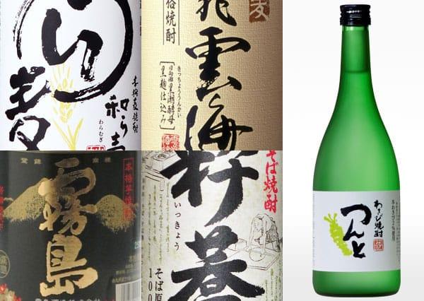 焼酎ボトル:取扱い銘柄ロゴ