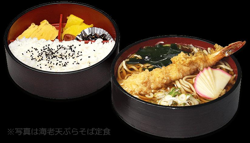 ※写真は海老天ぷらそば定食