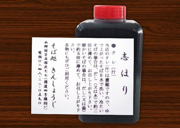 生醤油(かえし)写真